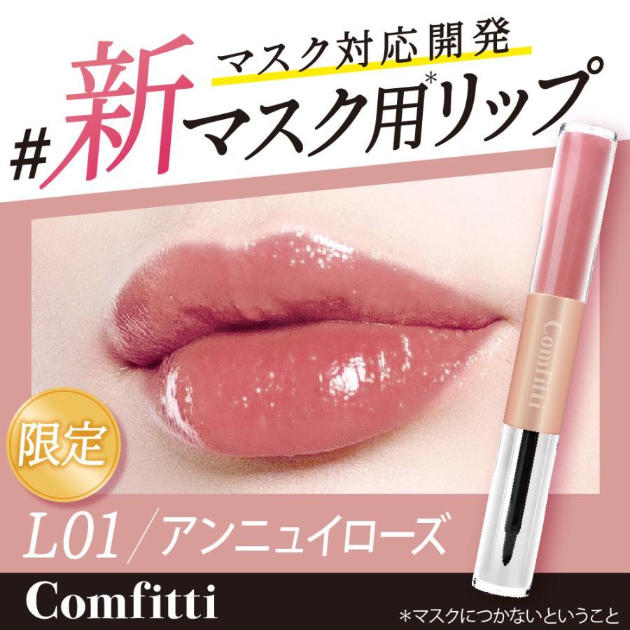買物 マスクにつかないリップ コンフィッティ 品質保証 リップフォーマスク L01 アンニュイローズ グロス 口紅 Comfitti 限定色