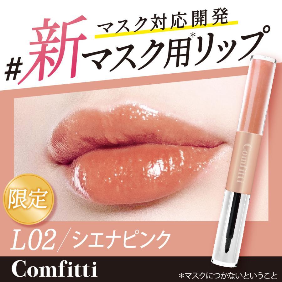 マスクにつかないリップ 超特価 コンフィッティ リップフォーマスク L02 シエナピンク 口紅 Comfitti リップ 特別セール品 限定色