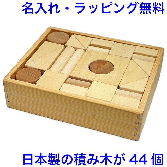 名入れ 積み木 日本製 つみき 木のおもちゃ 知育玩具(森のブナつみき2段)