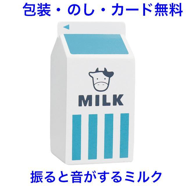 木製おままごと しぼりたてミルク 単品 売り出し 木のおもちゃ 食材 限定特価 エドインター