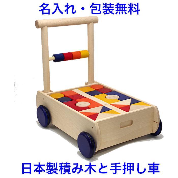 名入れ無料 積み木 日本製 つみき 木のおもちゃ 積木 知育玩具 U8 1歳 つみきぐるま 手押し車 名前入り 赤ちゃん 激安 返品交換不可