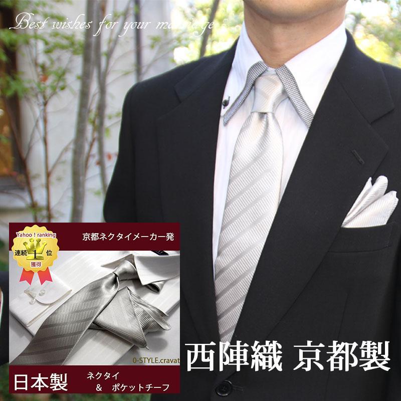 男女兼用 ネクタイ 結婚式 ポケットチーフセット シルク100% 日本製 シルバー系 特価 フォーマル メンズ 披露宴 パーティー 礼装