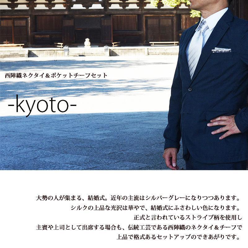 ネクタイ シルク 結婚式 メンズ シルバー系ネクタイ&ポケットチーフセット 礼装 フォーマル y-cravat-ueda 02