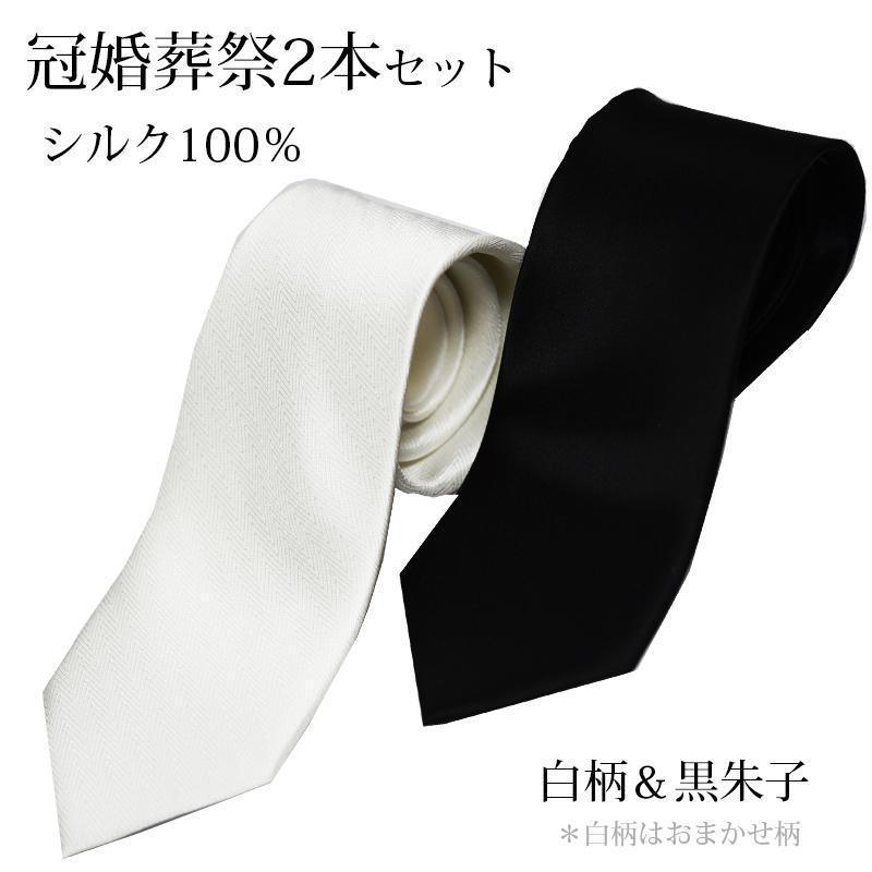 ネクタイ 保障 シルク セット 白 黒 プレゼント 冠婚葬祭 ギフト フォーマル 着後レビューで 送料無料