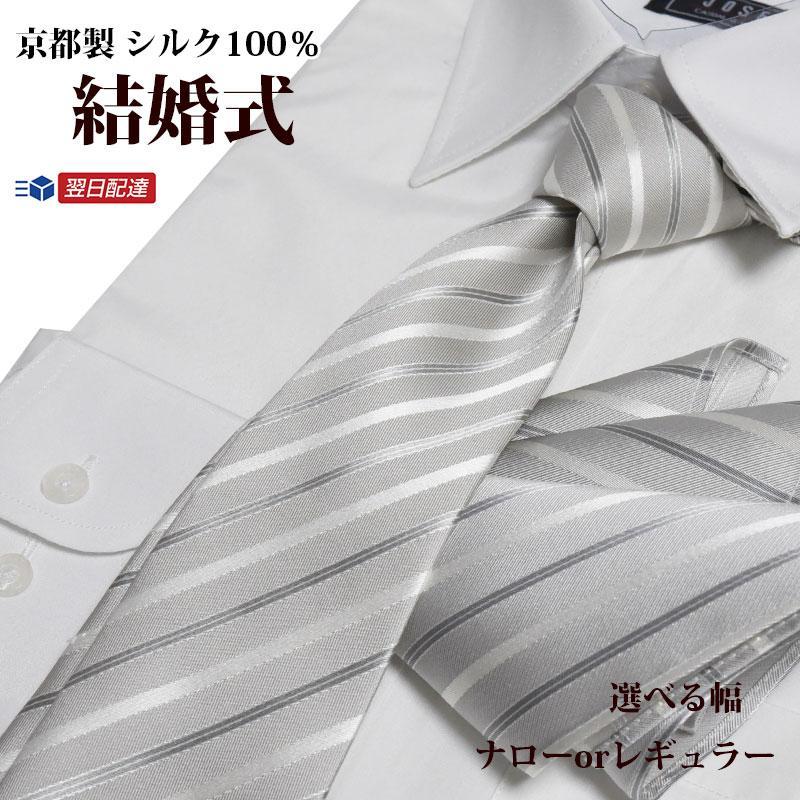 ネクタイ 結婚式 シルク ライトシルバー ポケットチーフセット 贈物 日本製 ストライプ フォーマル ストアー 地紋 披露宴に