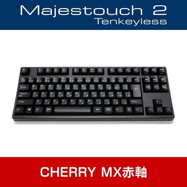 FILCO Majestouch 2 Tenkeyless  CherryMX赤軸 日本語配列 テンキーレス かなあり FKBN91MRL/JB2 y-diatec