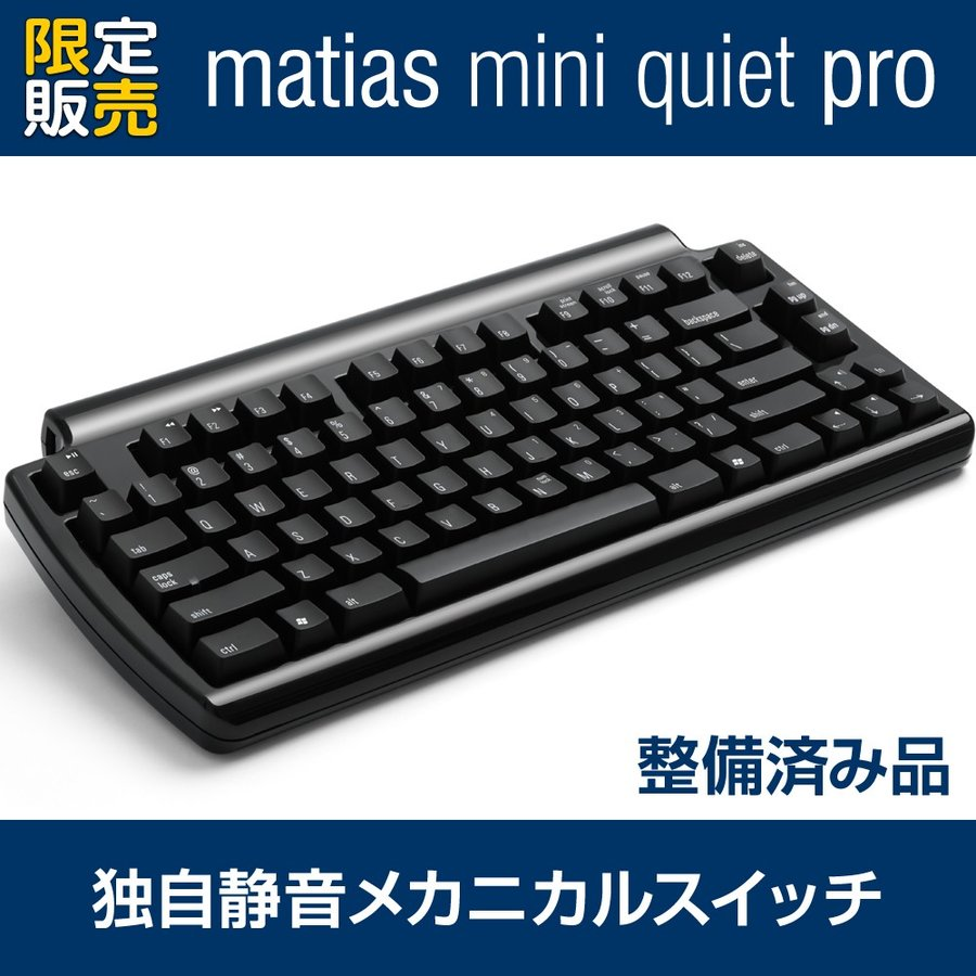 Matias mini Quiet Pro Keyboard US 静音スイッチ採用 英語配列 USB FK303QPC【整備品】