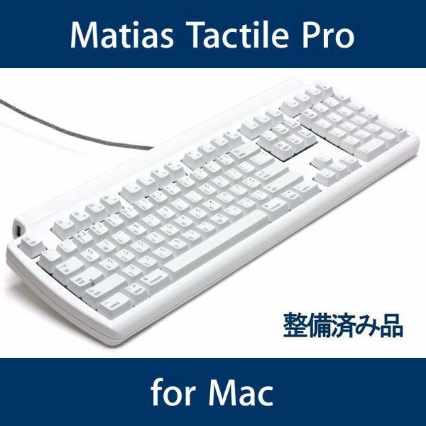 Matias Tactile Pro keyboard for Mac 英語配列 USB FK302【整備品】