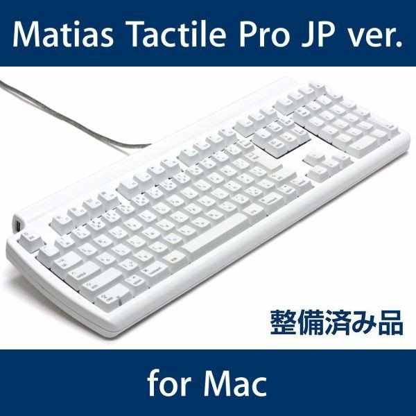 Matias Tactile Pro keyboard JP version for Mac 日本語配列 USB FK302-JP【整備品】