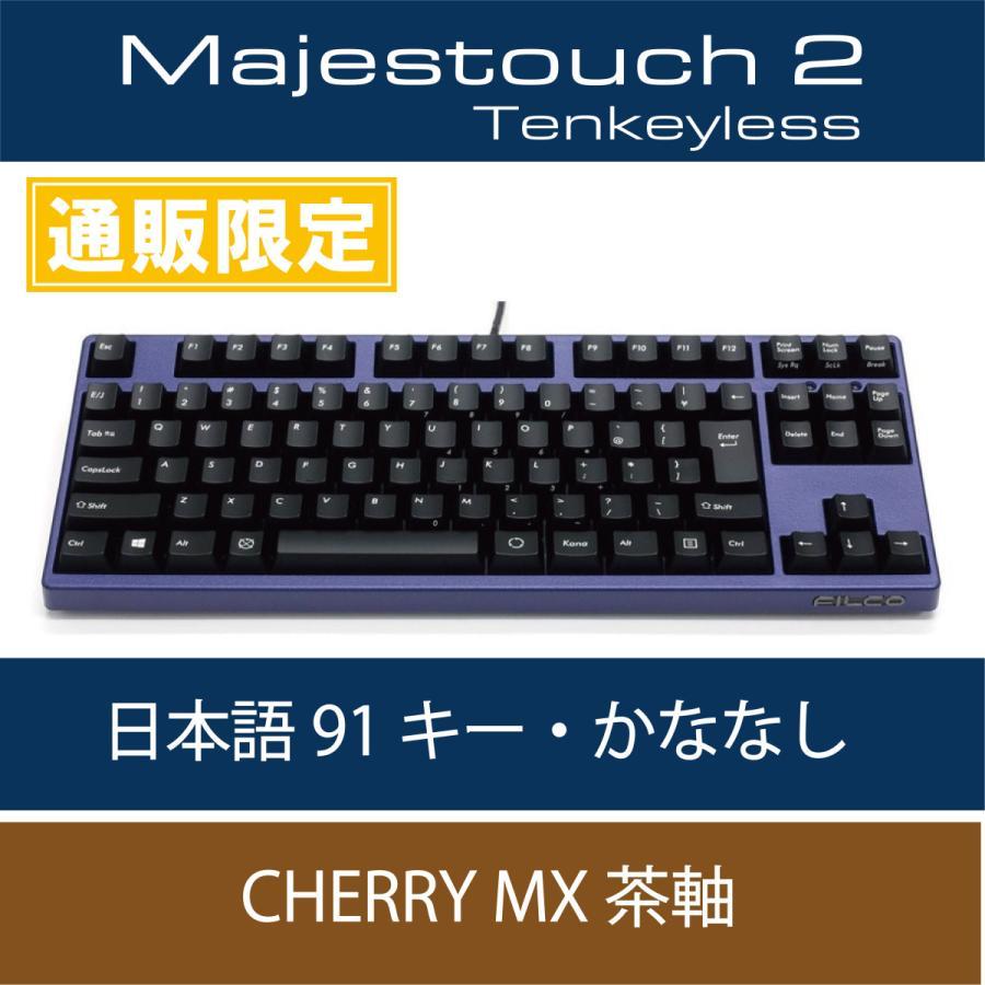 【通販限定】Majestouch 2 Tenkeyless with Tenkey mode 茶軸・テンキーレス・かななし・テンキー機能付き・AIモデル FKBN91M/NB2-AI y-diatec