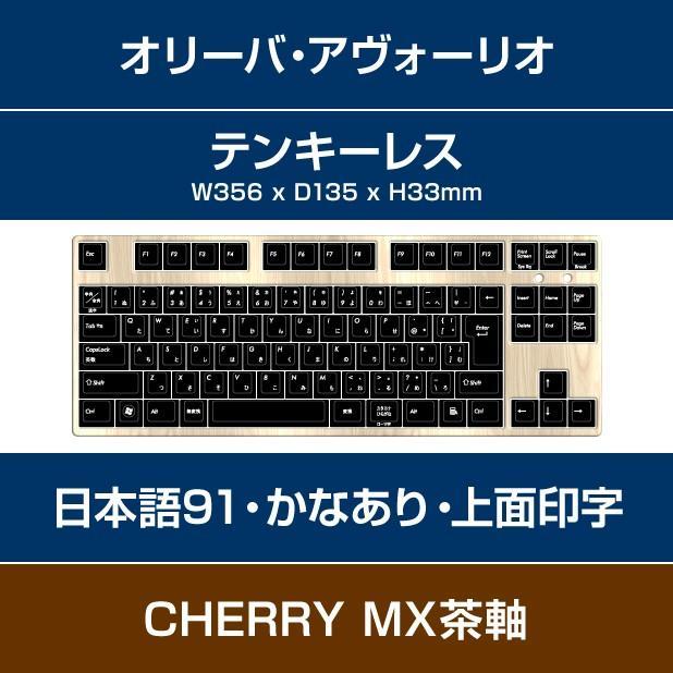 FILCO オリーバ・アヴォーリオ CherryMX茶軸 日本語配列 テンキーレス(91キー) かなあり USB/PS2
