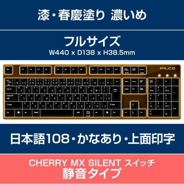 FILCO 漆 春慶塗り CHERRY MX SILENT軸 日本語配列 フルサイズ(108キー) かなあり USB/PS2