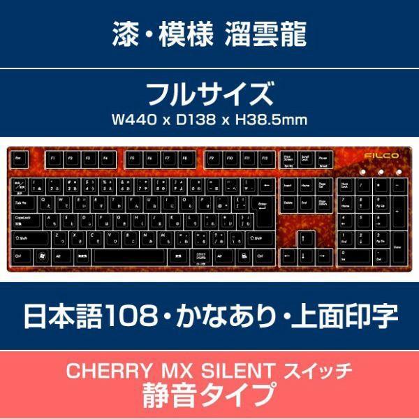 FILCO 漆 溜雲龍 CHERRY MX SILENT軸 日本語配列 フルサイズ(108キー) かなあり USB/PS2