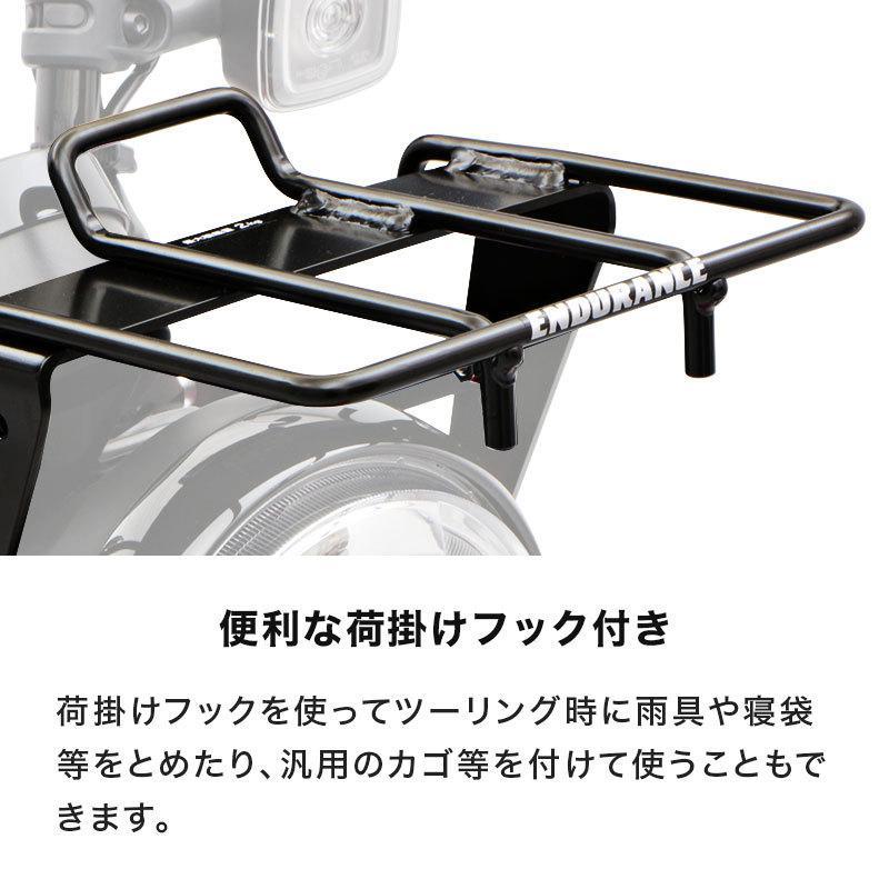 【ENDURANCE】CT125 ハンターカブ JA55 フロント キャリア   CAR_ y-endurance 10