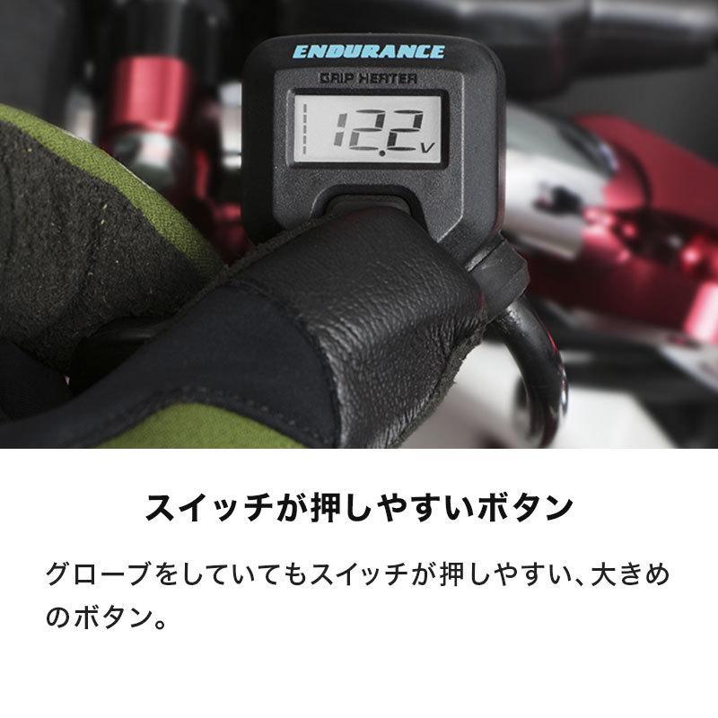 【ENDURANCE】CT125 ハンターカブ JA55 グリップヒーターセット HG115 ホットグリップ/電圧計付/5段階調整|y-endurance|13