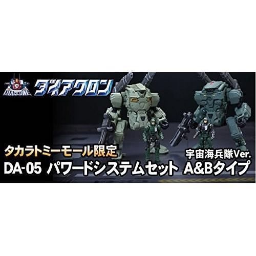 ダイアクロン DA-05 パワードシステムセット A&Bタイプ 宇宙海兵隊ver
