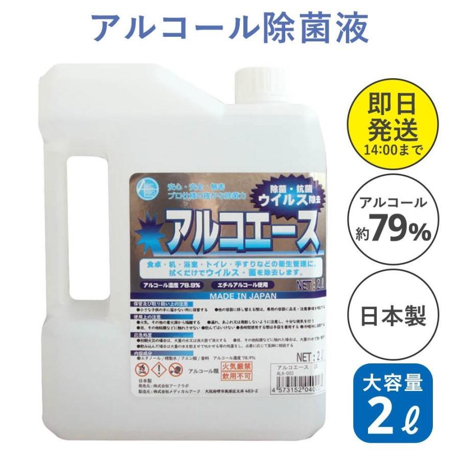 アルコール除菌液 アルコエース2L アルコール除菌剤 大容量 エタノール 除菌 除菌 国産 エチルアルコール使用 除菌用アルコール y-hanabishi