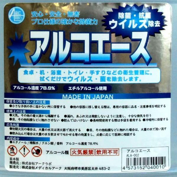 アルコール除菌液 アルコエース2L アルコール除菌剤 大容量 エタノール 除菌 除菌 国産 エチルアルコール使用 除菌用アルコール y-hanabishi 03