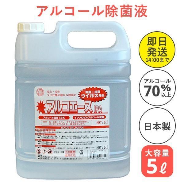アルコール除菌液 アルコエースIPA5L アルコール除菌剤 大容量 イソプロピルアルコール 高品質 ウイルス除去 人気ブランド多数対象 除菌用アルコール 除菌 日本製