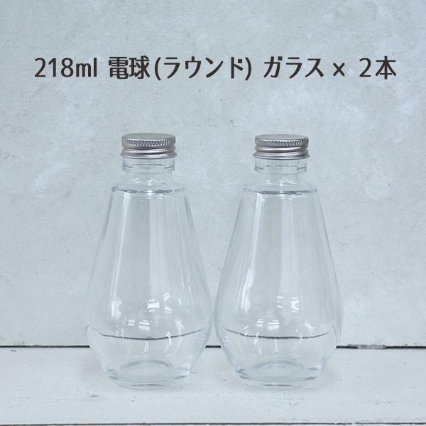 即日出荷 年末年始大決算 ハーバリウム 218ml電球 ラウンド ガラスボトル2本セット 完全送料無料