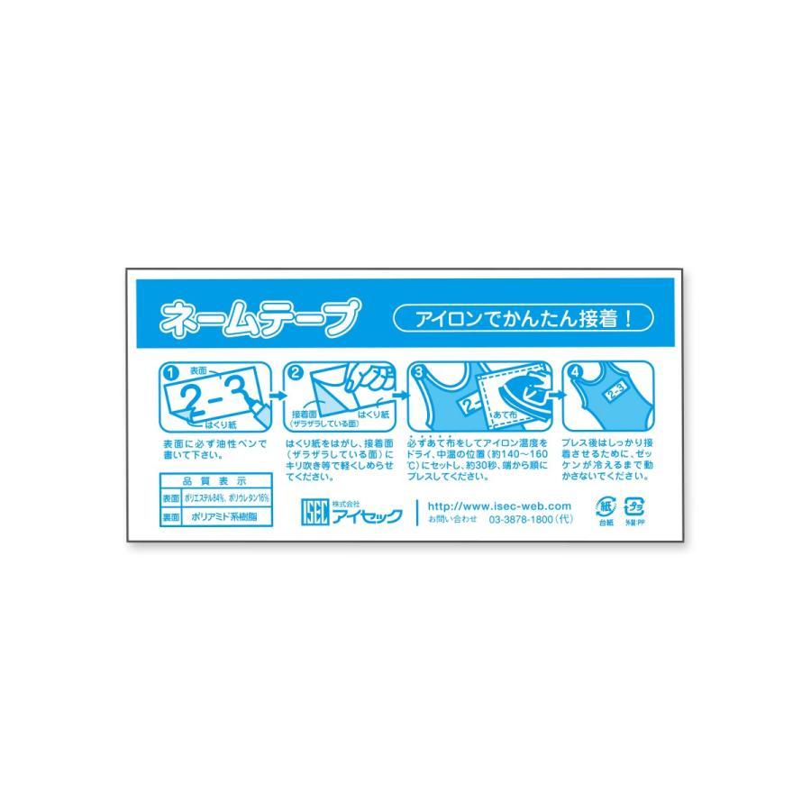 中古 ネームテープ 最安値に挑戦 水着用 無地 ネコポス対応 名前テープ