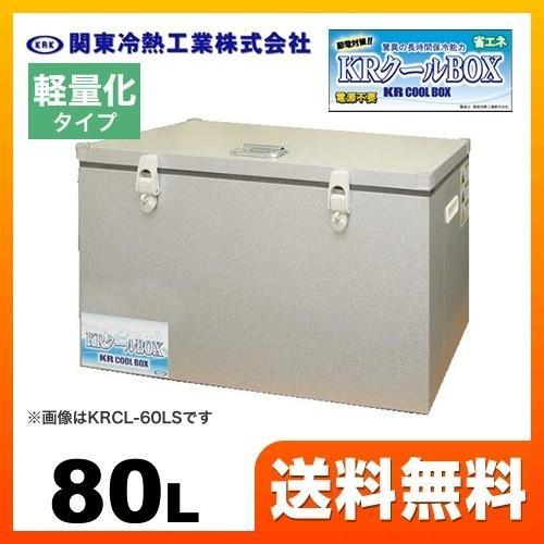 KRCL-80AL クーラーボックス 関東冷熱工業