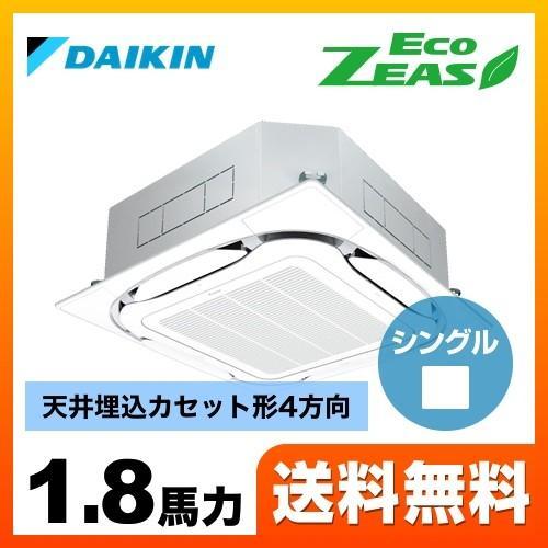 業務用エアコン 1.8馬力相当 P45形 ダイキン SZRC45BBTF 業務用エアコン エコジアス EcoZEAS 天井埋込カセット形4方向(メーカー直送のため代引不可)