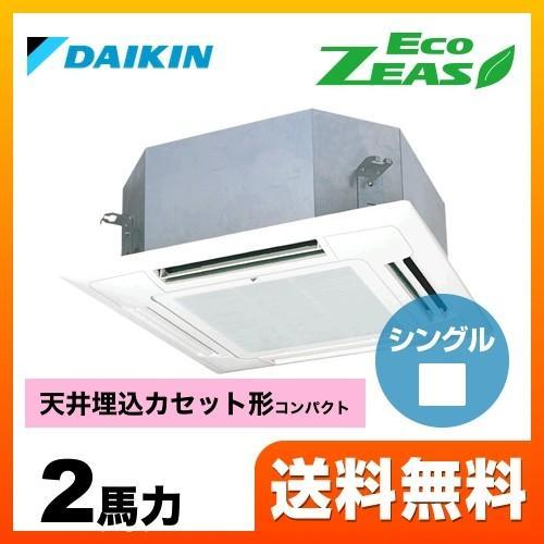 業務用エアコン 2馬力相当 P50形 ダイキン SZRN50BBNTF 業務用エアコン エコジアス EcoZEAS 天井埋込カセット形コンパクト(メーカー直送のため代引不可)