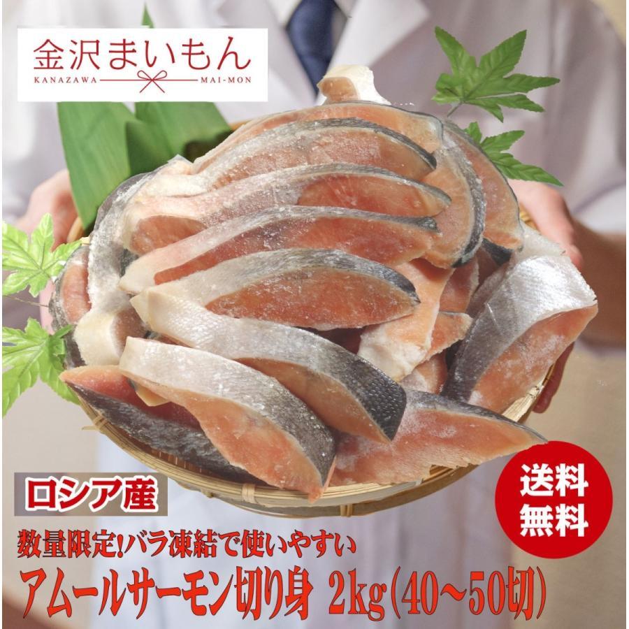 ランキング1位!2kgで2,480円!鮭切り身アムールサーモン2kg(40〜50切前後)数量限定わずか【大特価セール】【新商品】|y-kanazawamaimon