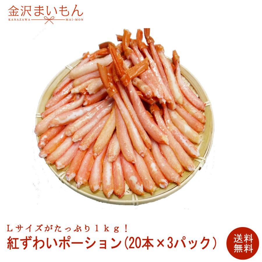 紅ずわい蟹 20本×3P紅ずわいがに 送料無料ボイル済み【大特価セール】【新商品】|y-kanazawamaimon