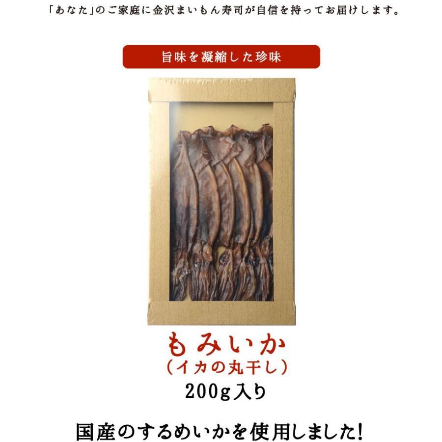 最安値挑戦 数量は多 もみいか イカの丸干し 日本海