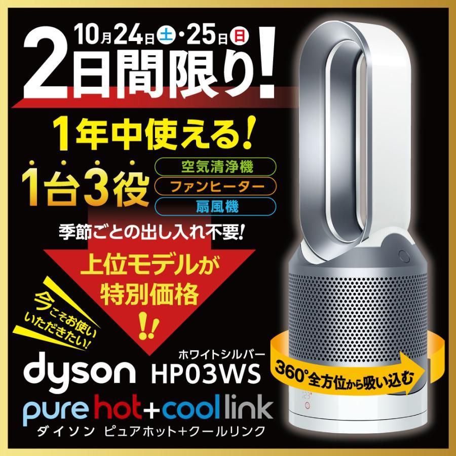 Dyson Pure Hot + Cool 37,800円 +ポイント 空気清浄機能付ファンヒーター ビックカメラグループ【楽天市場・PayPay】