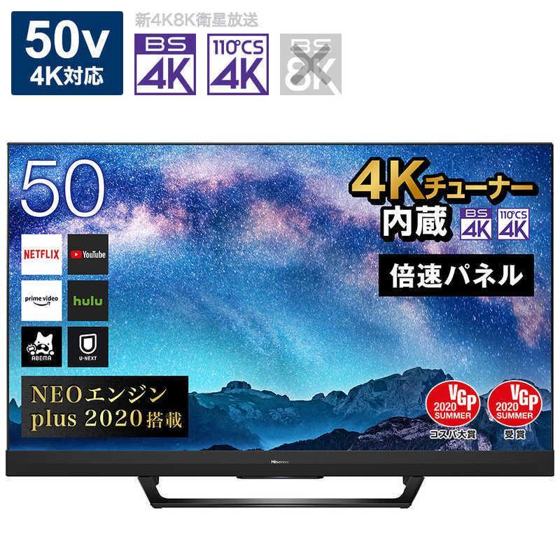 ハイセンス 50V型 店舗 4K対応液晶テレビ BS 倉庫 CS YouTube対応 4Kチューナー内蔵 標準設置無料 50U8F