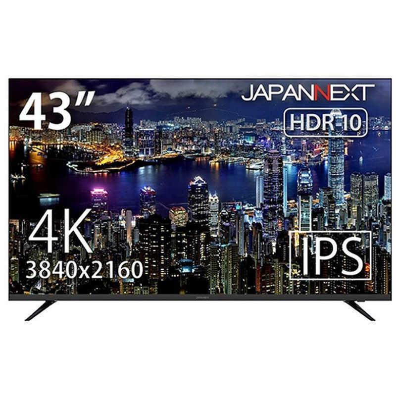 JAPANNEXT 43型4K液晶モニターIPSパネル JN-IPS4300TUHDR 開店記念セール 店内限界値引き中&セルフラッピング無料 お届けのみ JNIPS4300TUHDR