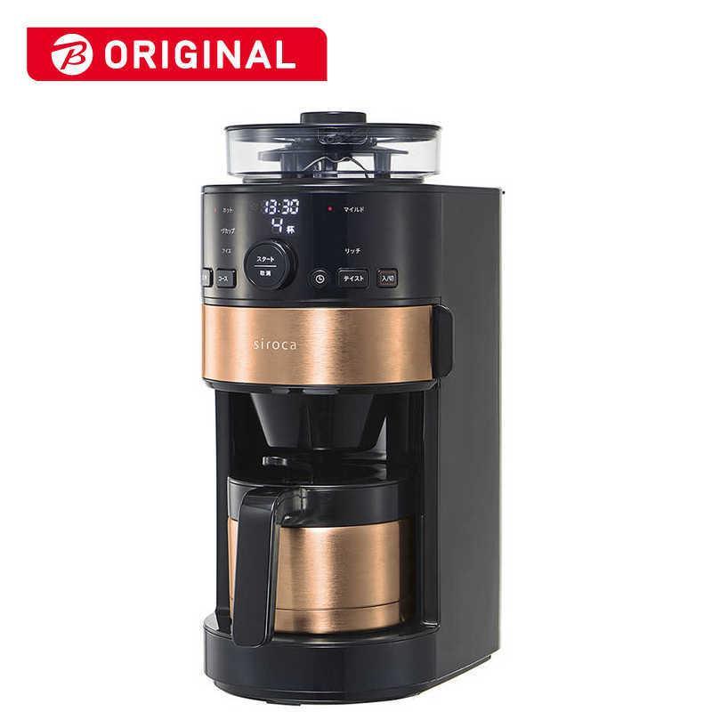 SIROCA コーン式全自動コーヒーメーカー SC-C123 海外並行輸入正規品 ブラック ギフト カッパーブラウン