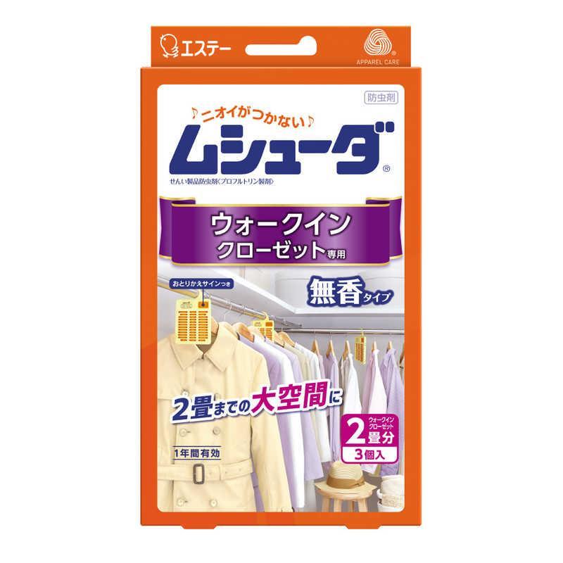 ムシューダ 1年間有効 ウォークインクローゼット専用 1年間有効 3個入〔防虫剤〕 超特価 3個入〔防虫剤〕 日本正規品