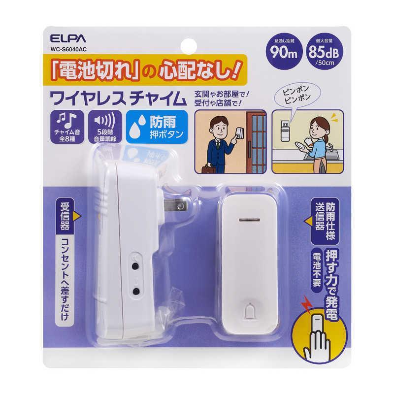 お買得 ELPA 売店 電池を使わないワイヤレスチャイムセット WC-S6040AC WCS6040AC