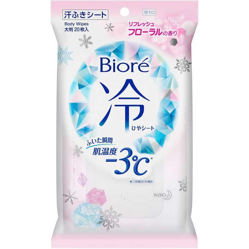 花王 Biore ビオレ マート 冷シート 最新 リフレッシュフローラルの香り 20枚 〔ボディシート〕