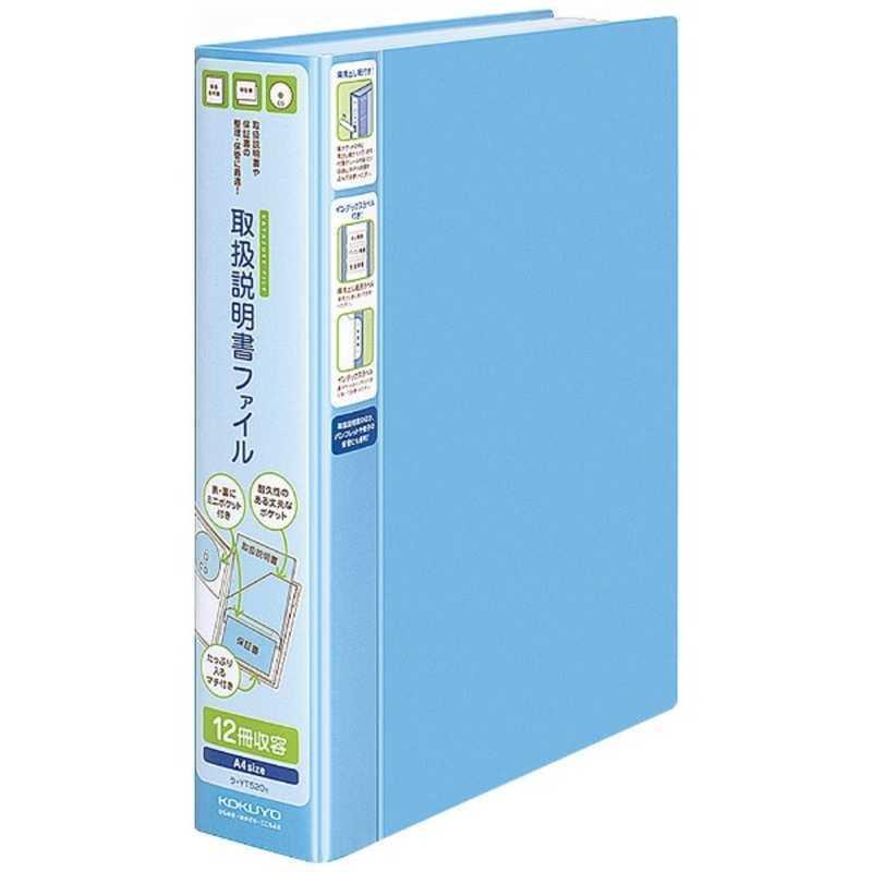 コクヨ 取扱説明書ファイル A4サイズ ラ‐YT520B 贈答品 12冊収容 トラスト 青