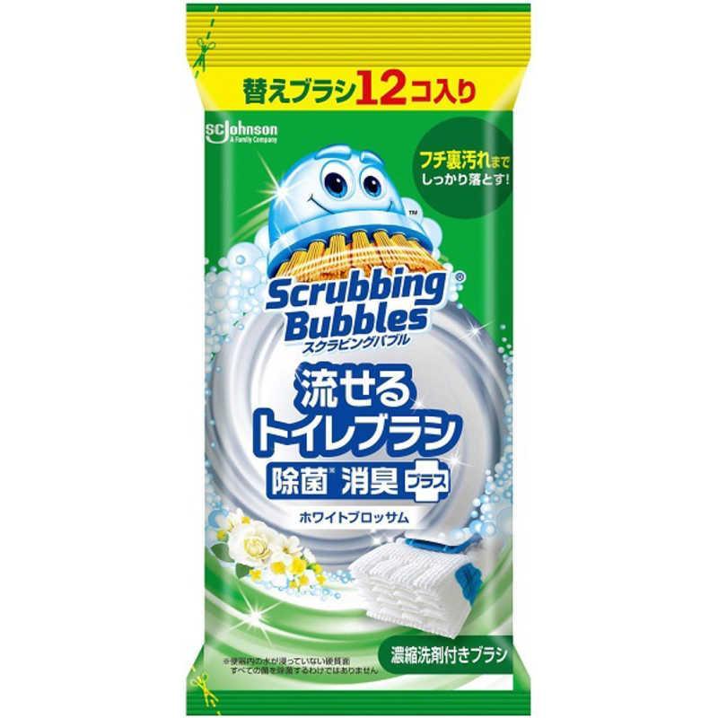 ジョンソン スクラビングバブル 卸売り 流せるトイレブラシ 数量限定 除菌消臭プラス SBトイレブラシWBカエ 12 替え