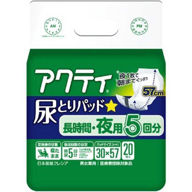 日本製紙クレシア アクティ 尿とりパッド セール開催中最短即日発送 長時間 夜用5回分吸収 ACニョウトリパッドヒルヨウチョウシ 20枚 記念日