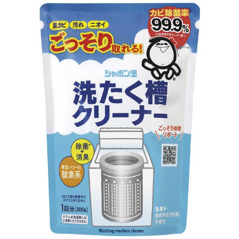 高価値 シャボン玉販売 送料無料でお届けします シャボン玉洗たく槽クリーナー〔洗濯槽クリーナー〕 500 センタクソウクリーナー