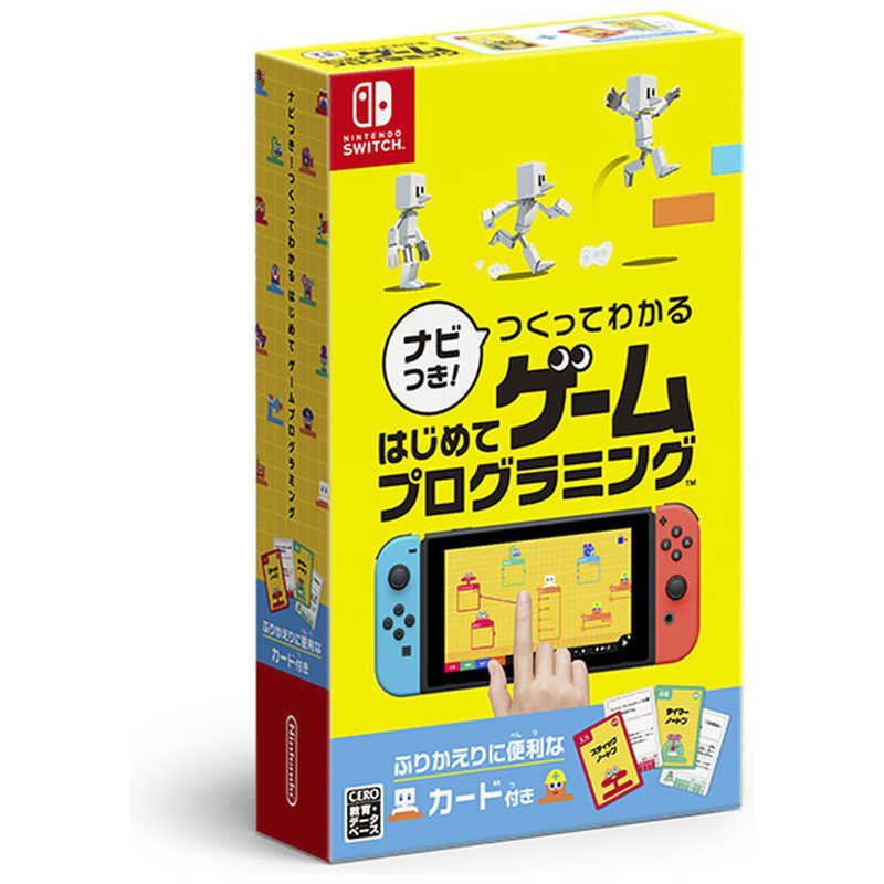 任天堂 Nintendo サービス SWITCHゲームソフト ナビつき つくってわかる 全国一律送料無料 はじめてゲームプログラミング