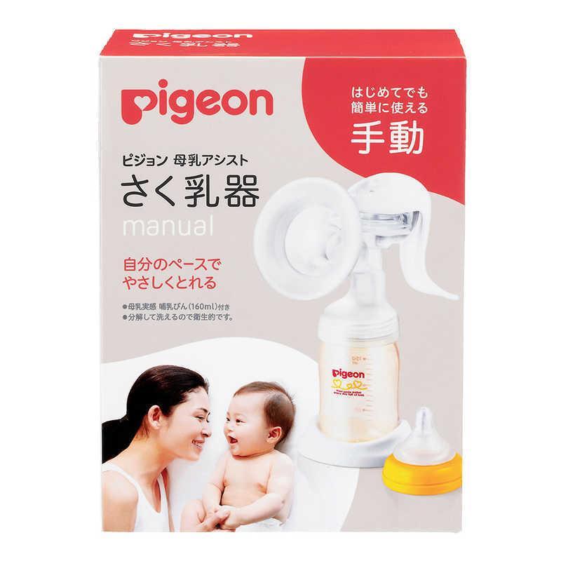 ピジョン 定番の人気シリーズPOINT(ポイント)入荷 さく乳器 母乳アシスト セール特別価格 サクニュウキシュドウ 搾乳器 手動タイプ