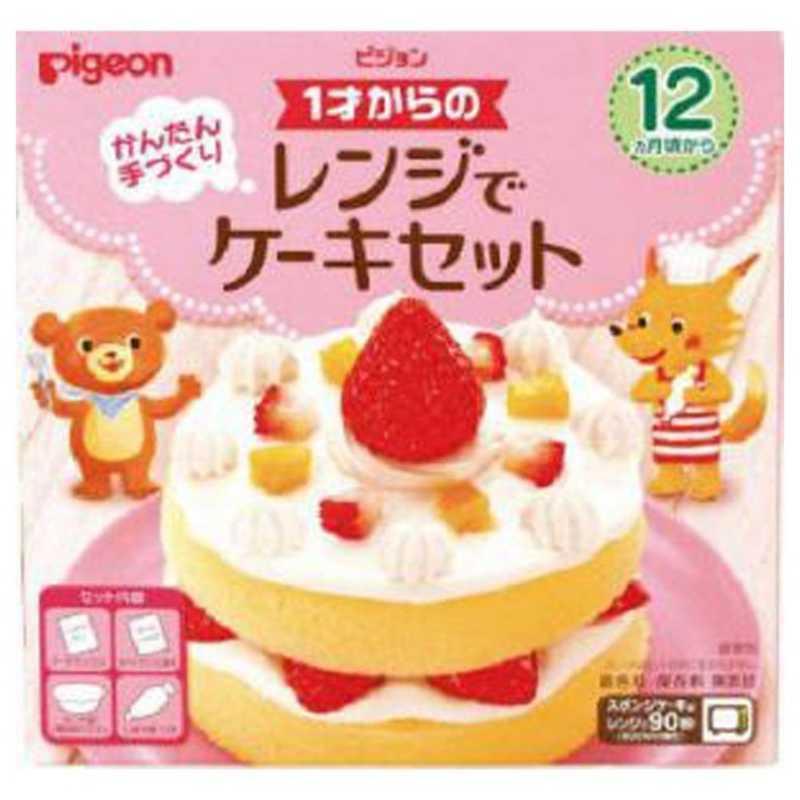 ピジョン 離乳食 ベビーフード 1才からのレンジでケーキセット 95g 最新号掲載アイテム 〕 12ヶ月頃から〔離乳食 信用