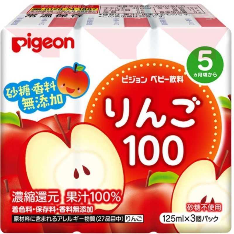 ピジョン 離乳食 ベビーフード 中古 〕 りんご100 商店 125mlx3〔離乳食