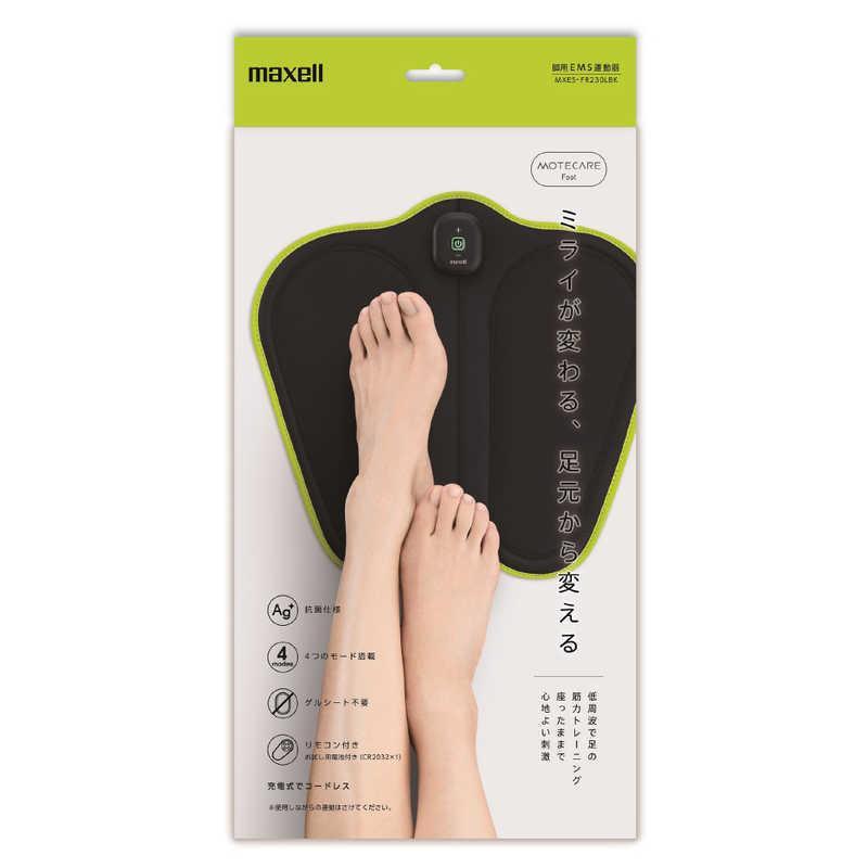 マクセル 売店 脚用EMS運動器 MOTECARE Foot 最新 モテケアフット MXES-FR230LBK ブラック