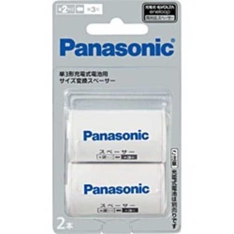 新発売 パナソニック Panasonic 年中無休 単3形充電式電池用 サイズ変換スペーサー 2本 BQ‐BS2 2B
