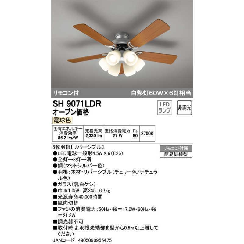 40%OFFの激安セール おしゃれ オーデリック LEDシーリングファン SH9071LDR