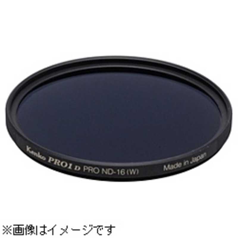 ケンコー NDレンズフィルターPRO1Digitalシリーズ 奉呈 PRO1D プロND16 W 67mmPRO1DプロND16 67mm 安値
